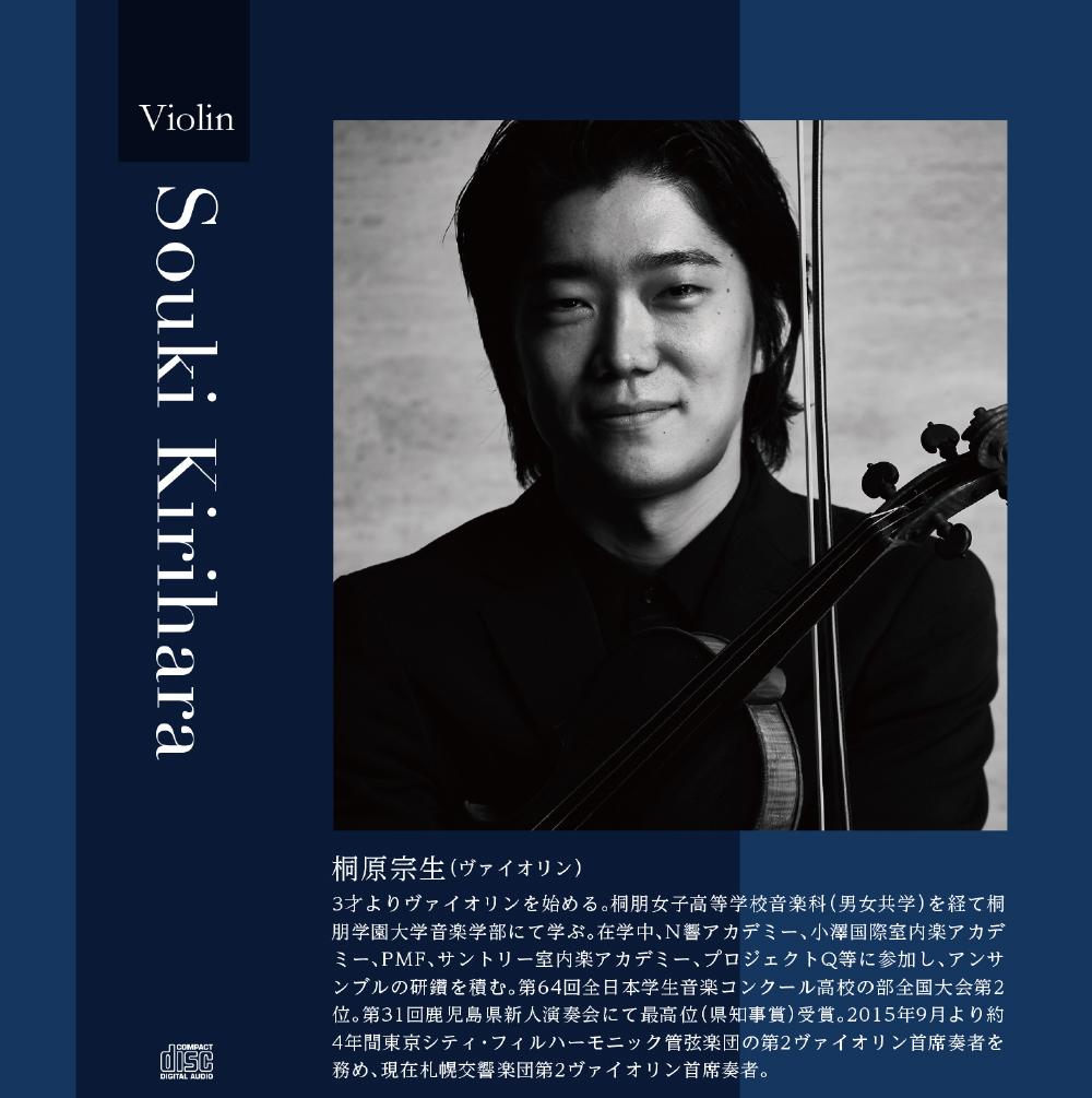 桐原宗生(ヴァイオリン)Souki Kirihara NR-1903