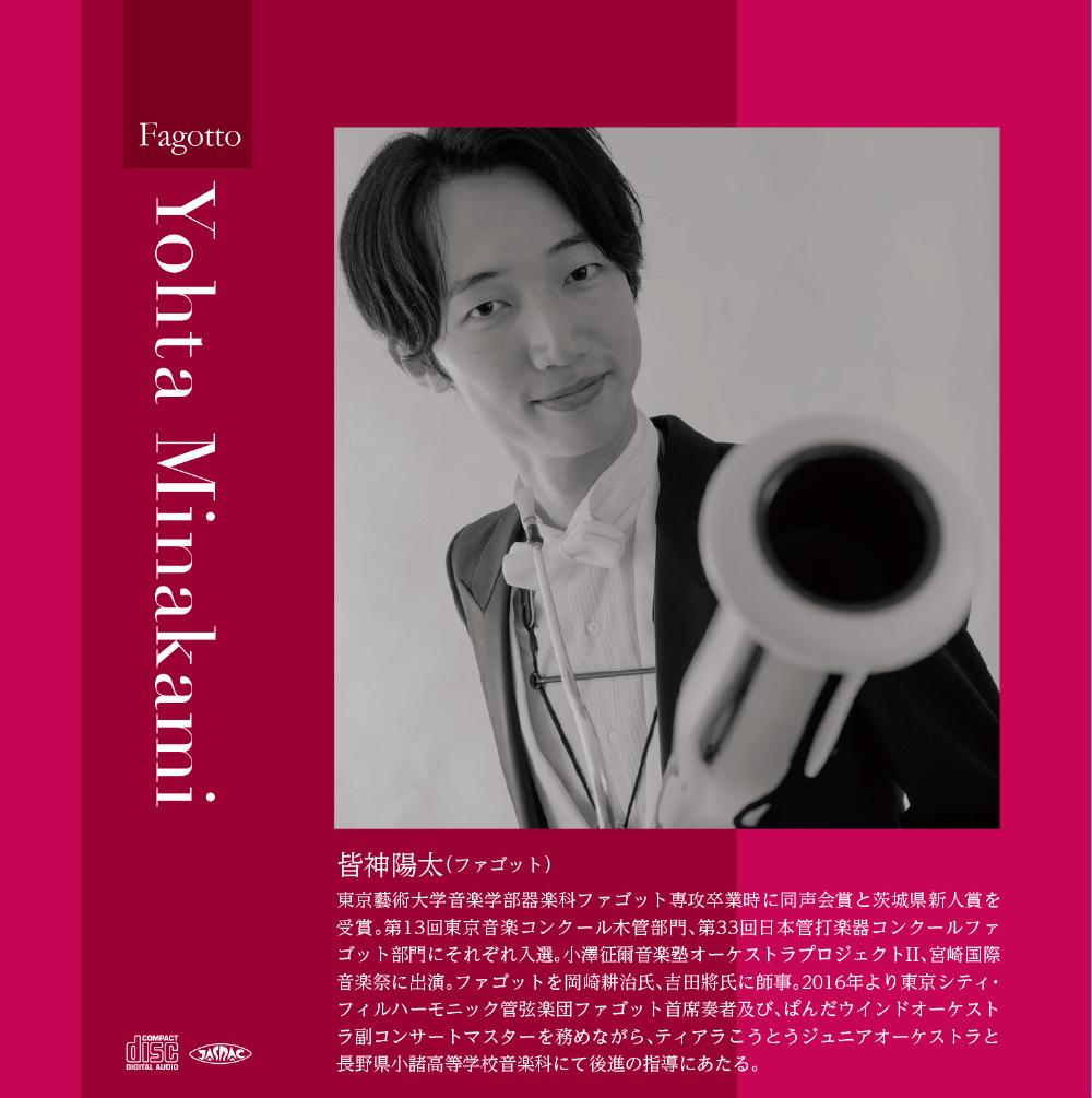 皆神陽太(ファゴット)Yohta Minakami