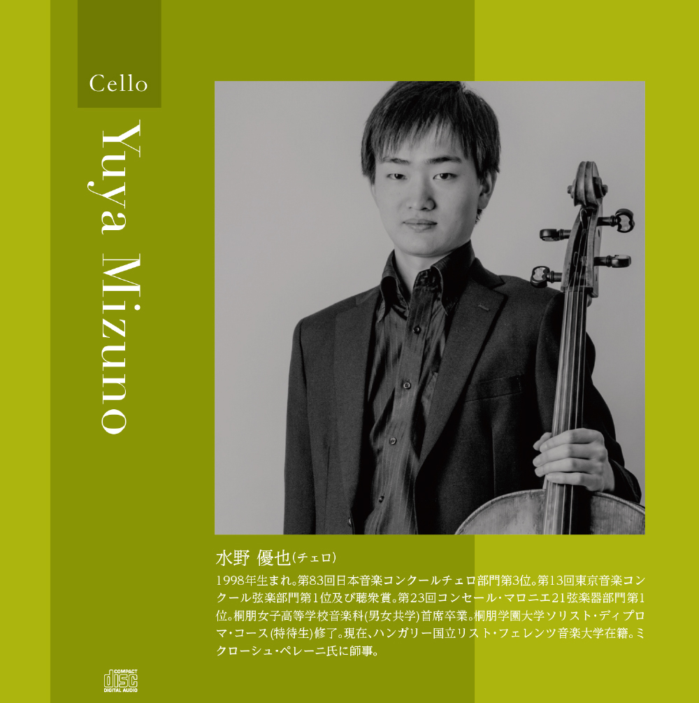 水野優也(チェロ)Yuya Mizuno NR-1905