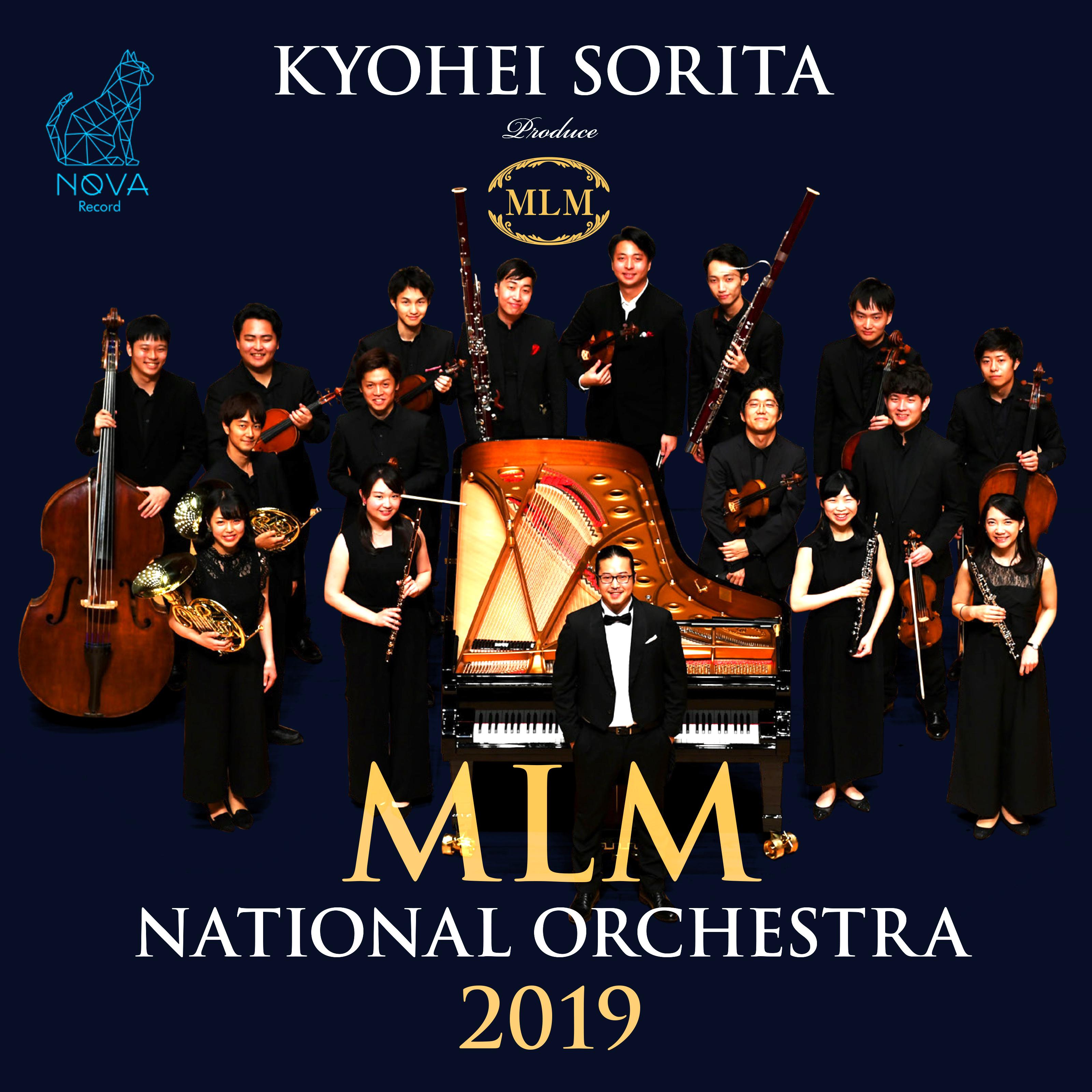 反田恭平 MLMナショナル管弦楽団2019