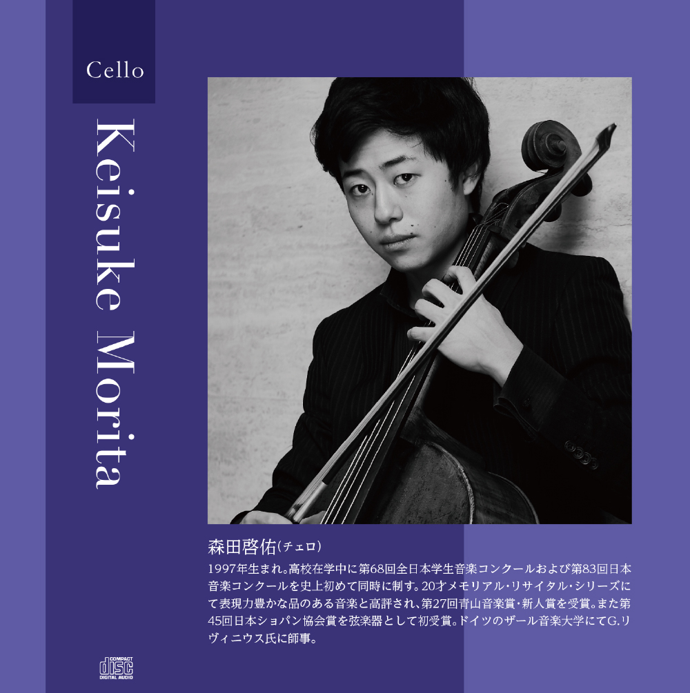 森田啓佑(チェロ)Keisuke Morita NR-1904