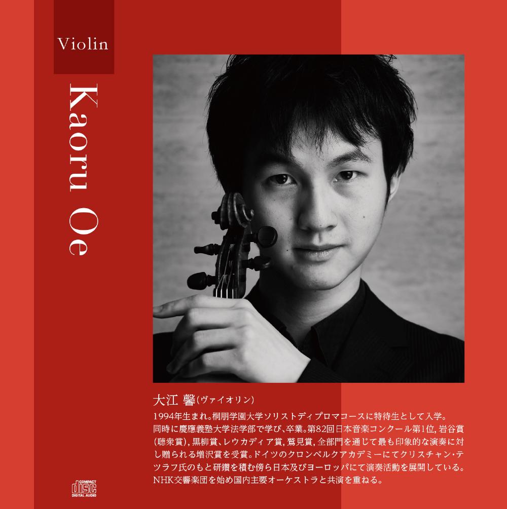 大江馨(ヴァイオリン)Kaoru Oe  NR-1902