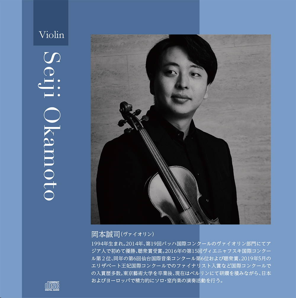 岡本誠司(ヴァイオリン)Seiji Okamoto  NR-1901