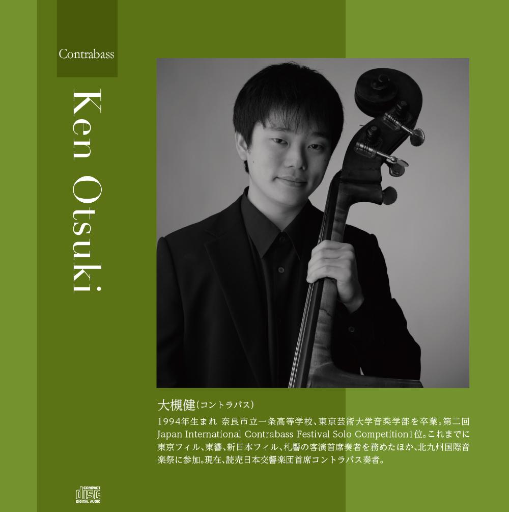 大槻健(コントラバス)Ken Otsuki NR-1906