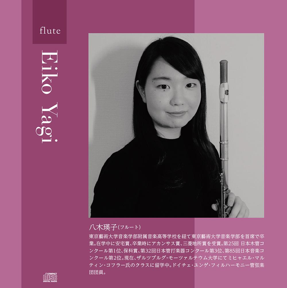 八木瑛子(フルート)Eiko Yagi